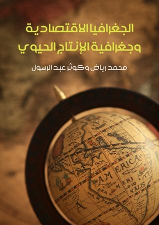 كتاب الجغرافيا الاقتصادية وجغرافية الإنتاج الحيوي