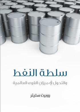 كتاب سلطة النفط