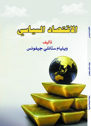كتاب الاقتصاد السياسي