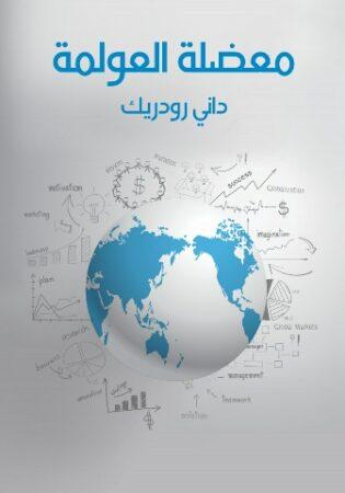 كتاب معضلة العولمة