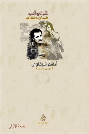 كتاب الأم في أدب غسان كنفاني