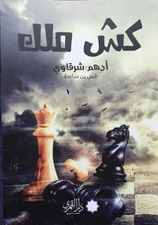 كتاب كش ملك