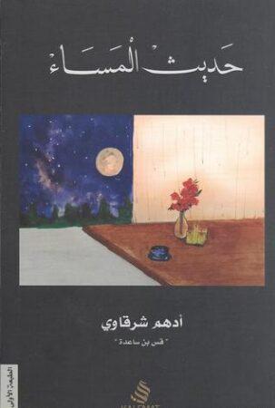 كتاب حديث المساء