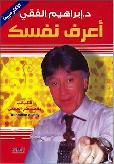 كتاب أعرف نفسك
