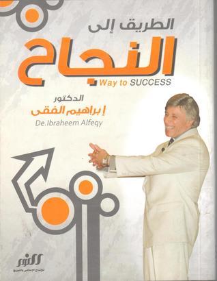 كتاب الطريق الى النجاح