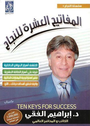 كتاب المفاتيح العشرة للنجاح