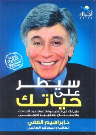 كتاب سيطر على حياتك