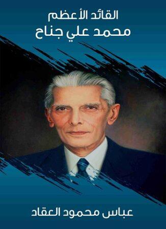 كتاب القائد الأعظم محمد علي جناح