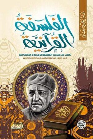 كتاب الفلسفة القرآنية