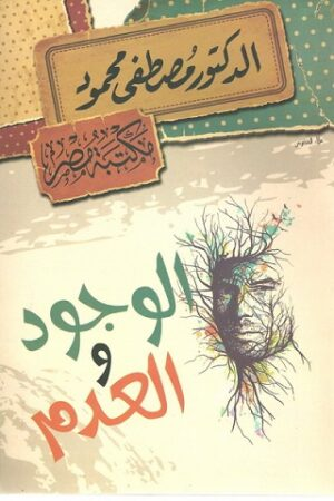 كتاب الوجود والعدم