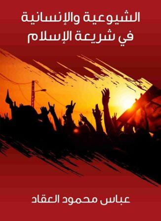 كتاب الشيوعية والإنسانية في شريعة الإسلام