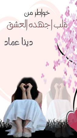 كتاب قلب اجهده العشق