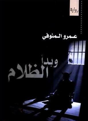 رواية وبدأ الظلام