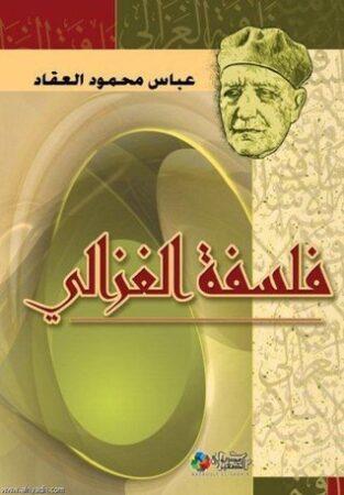 كتاب فلسفة الغزالي