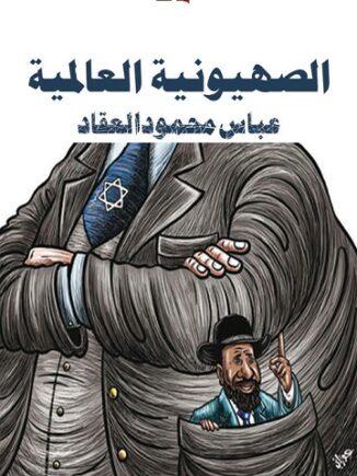 كتاب الصهيونية العالمية