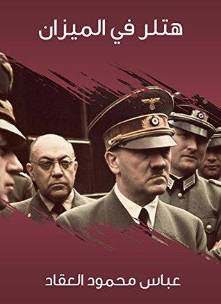 كتاب هتلر في الميزان