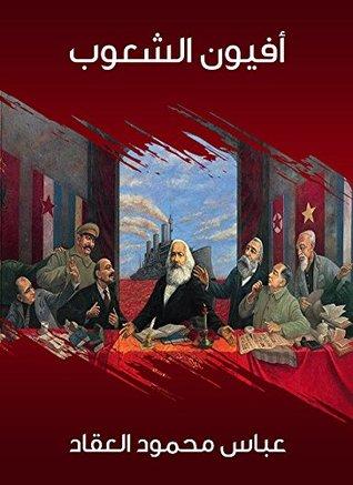 كتاب أفيون الشعوب