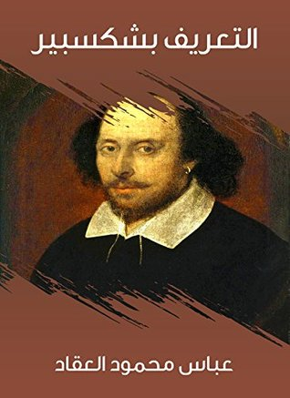 كتاب التعريف بشكسبير