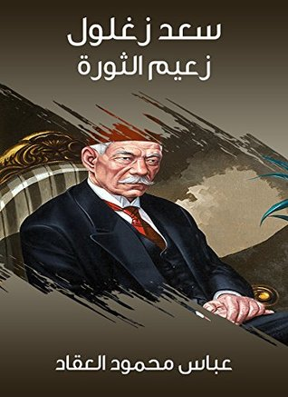 كتاب سعد زغلول زعيم الثورة