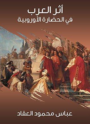 كتاب أثر العرب في الحضارة الأوروبية