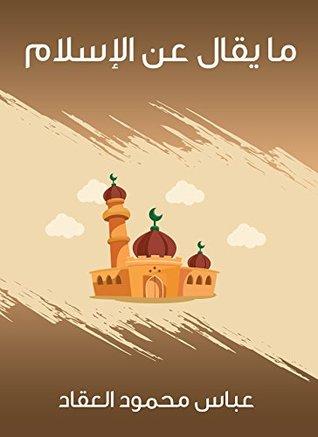 كتاب ما يقال عن الإسلام
