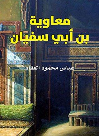 كتاب معاوية بن أبي سفيان