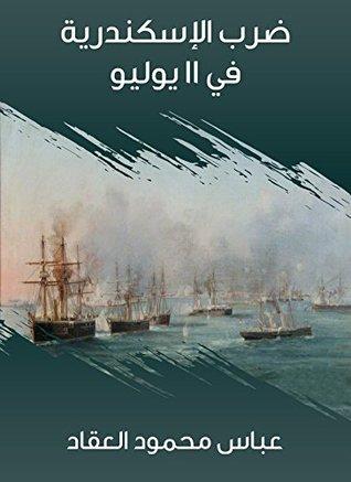 كتاب ضرب الإسكندرية في ١١ يوليو