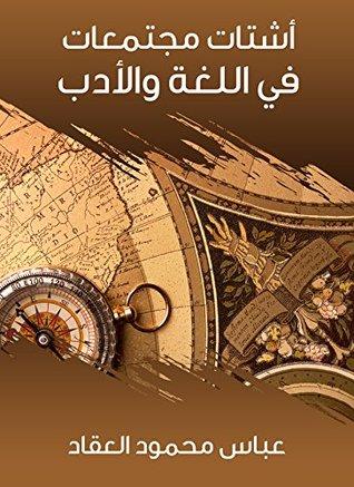 كتاب أشتات مجتمعات في اللغة والأدب