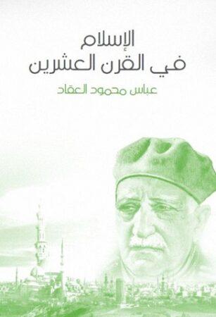 كتاب الإسلام في القرن العشرين
