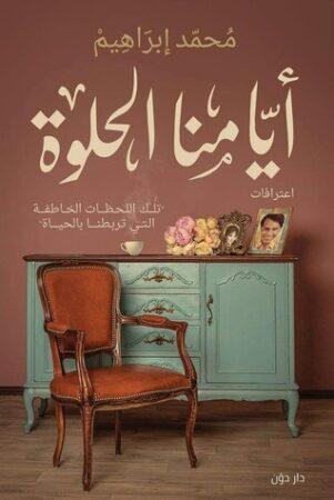 كتاب أيامنا الحلوة