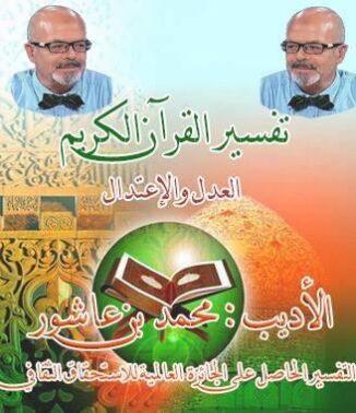 كتاب تفسير القرآن الكريم العدل والإعتدال