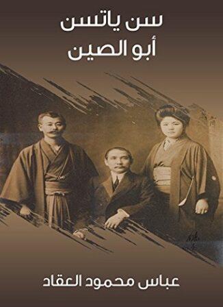 كتاب سن ياتسن أبو الصين