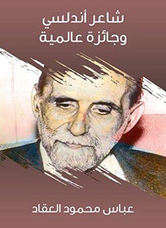 كتاب شاعر أندلسي وجائزة عالمية