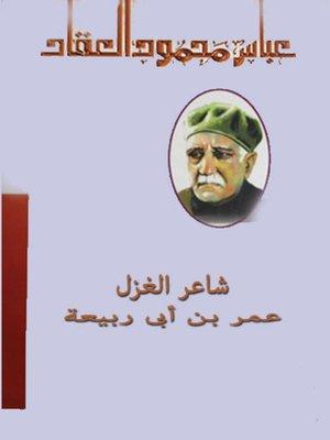 كتاب شاعر الغزل عمر بن أبي ربيعة