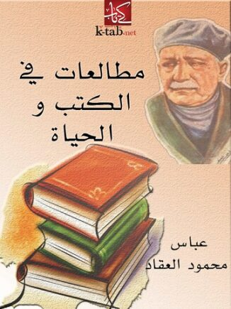 كتاب مطالعات في الكتب والحياة