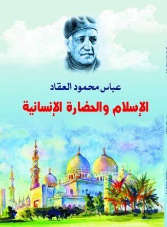 كتاب الإسلام والحضارة الإنسانية