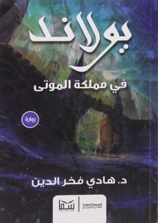 رواية يولاند في مملكة الموتى