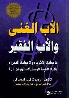 كتاب الأب الغنى والأب الفقير