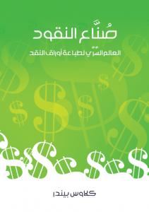 كتاب صُنَّاع النقود