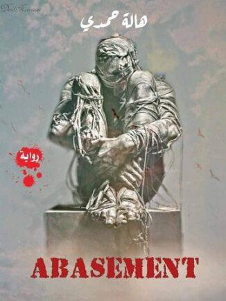 رواية Abasement (إذلال)