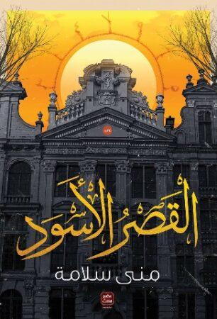 رواية القصر الأسود