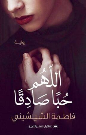 رواية اللهم حبا صادقا