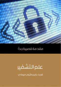 كتاب علم التشفير