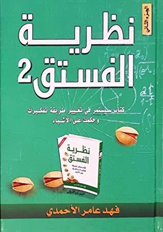 كتاب نظرية الفستق 2