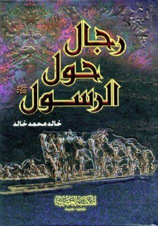 كتاب رجال حول الرسول