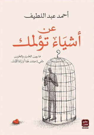 كتاب عن أشياء تؤلمك