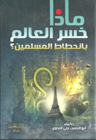 كتاب ماذا خسر العالم بانحطاط المسلمين