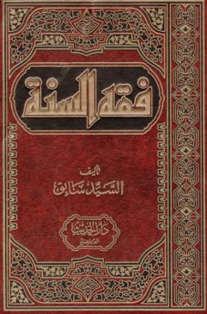 كتاب فقه السنة
