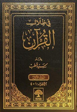 كتاب في ظلال القرآن