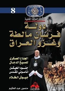 كتاب دولة فرسان مالطة وغزو العراق